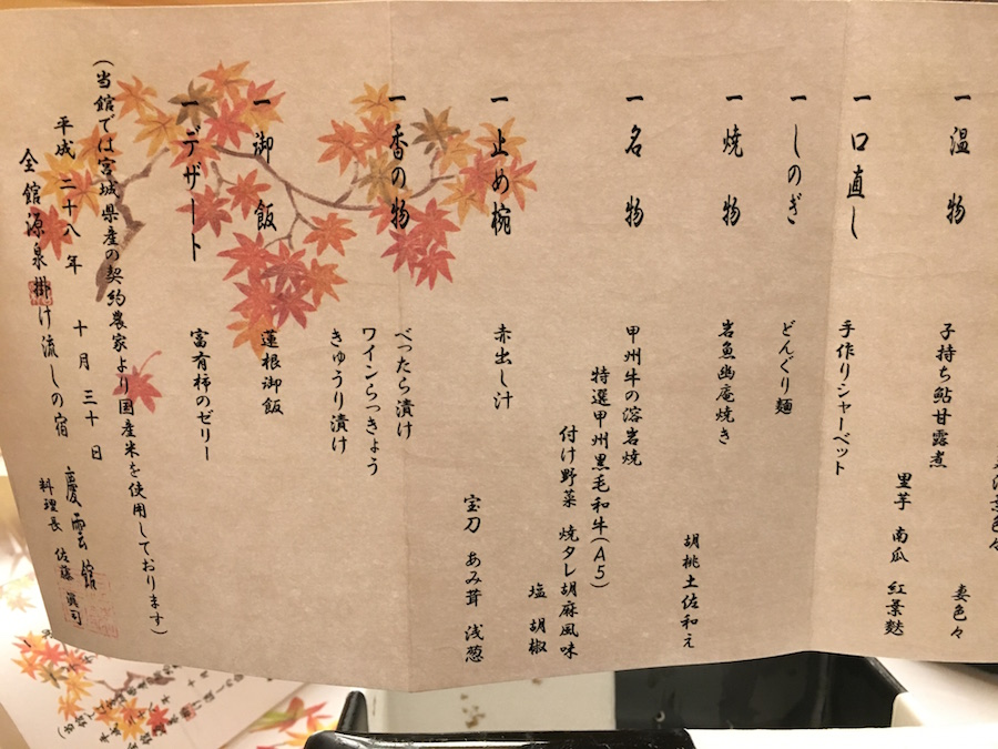 慶雲館晚餐菜單
