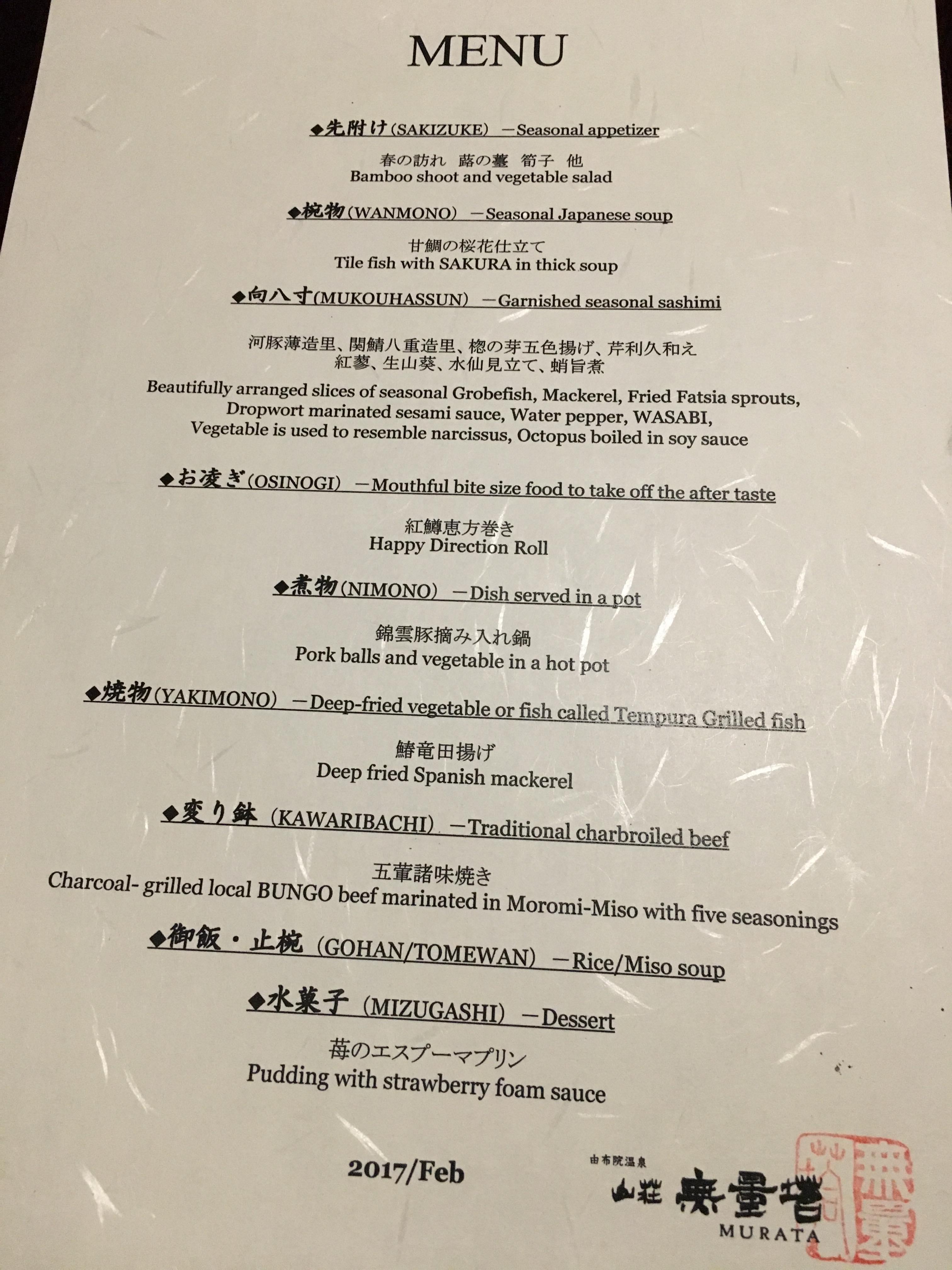 山莊無量塔晚餐菜單