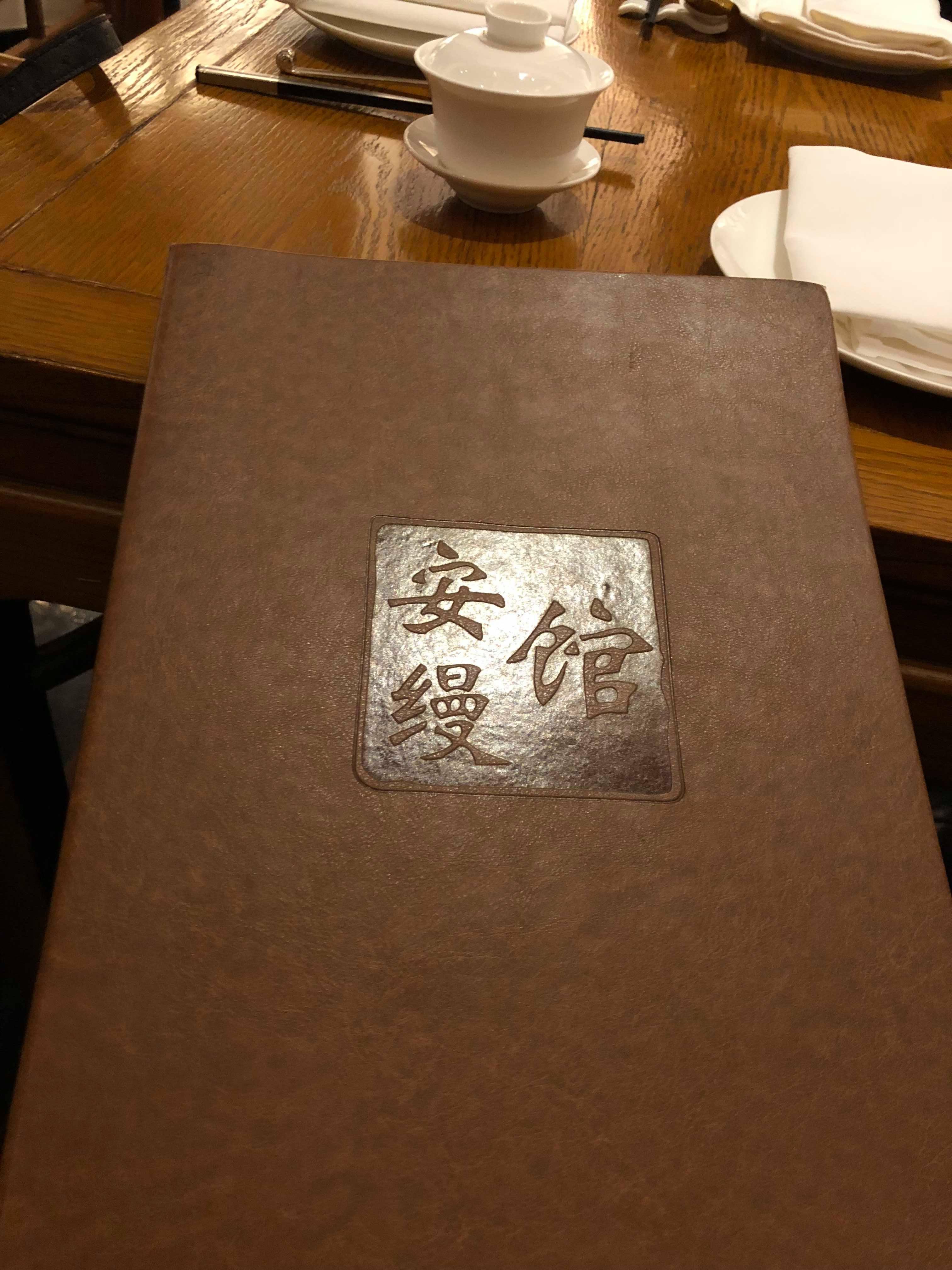 安縵館中餐廳